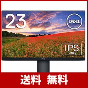 Dell モニター 23インチ 広視野角 フルHD IPS非光沢 省スペース ブルーライト軽減 フリ...