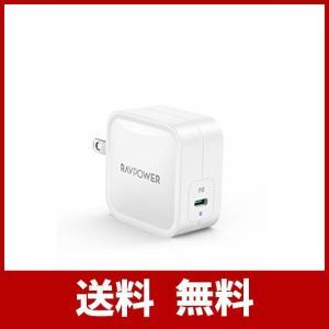 RAVPower 61W USB-C 急速充電器(世界最小最軽量クラス/2019年9月時点)【GaN...