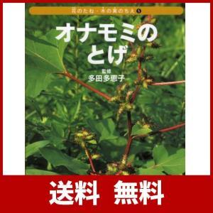 オナモミのとげ (花のたね・木の実のちえ)|sh-price