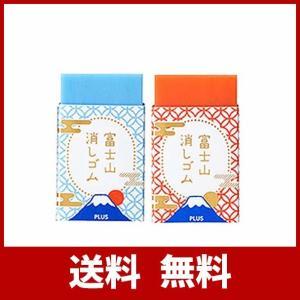 【限定】プラス エアイン 富士山消しゴム 赤青 2個セット 36-590|sh-price