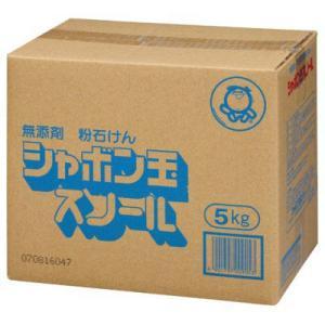シャボン玉石けん 粉石けんスノール 紙袋 5kg|shabon