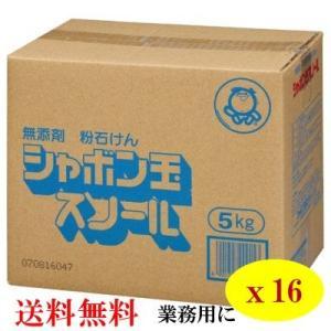 シャボン玉粉石けんスノール紙袋 5kg x16個セット 洗濯石けん業務用|shabon