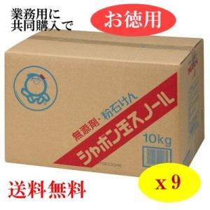 シャボン玉粉石けんスノール 紙袋10kg x9個セット 業務用洗濯石けん|shabon