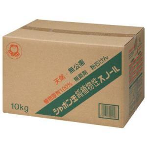 シャボン玉石けん 純植物性スノール 紙袋 10kg 洗濯粉石けん|shabon
