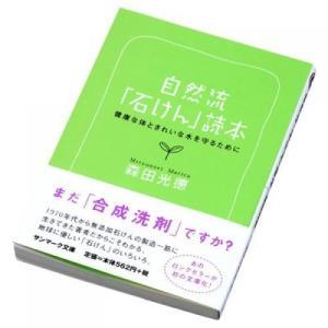 シャボン玉石けん 文庫 自然流「石けん」読本