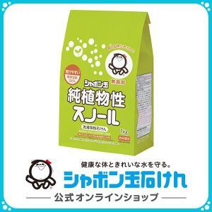 シャボン玉石けん 純植物性スノール 1kg(紙袋) 洗濯用石けん