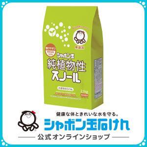 シャボン玉石けん 純植物性スノール 2.1kg(紙袋) 洗濯用石けん|shabondamasoap