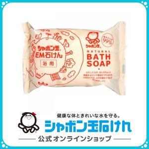 シャボン玉石けん EM化粧石けん(浴用) 100g 浴用・ボディーソープ