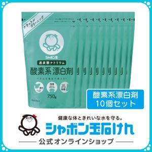 シャボン玉石けん 酸素系漂白剤(過炭酸ナトリウム) 10個セット ナチュラルクリーニング