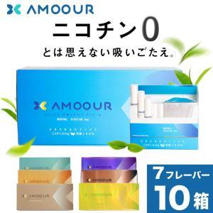 AMOOUR アムール タバコ ニコチンゼロ ニコチン0 ノンニコチン スティック 茶葉 10箱 セ...