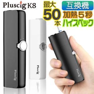 互換 アイコス 互換機 本体 Pluscig K8 加熱式タバコ 加熱式電子タバコ 電子タバコ P9...