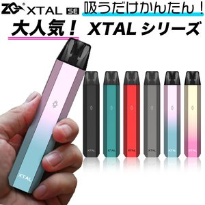 VAPE POD ZQ XTAL SE 電子タバコ ベイプ ゼットキュー エクスタル エスイー ベイ...