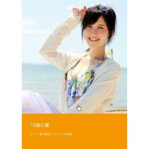 特別版 星川愛美フォトブック「18歳の夏」|shain