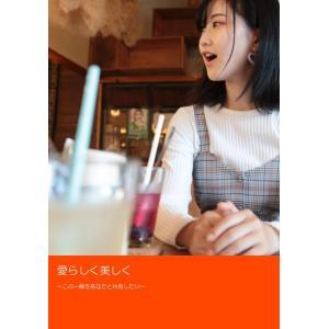 星川愛美フォトブック「愛らしく美しく」|shain