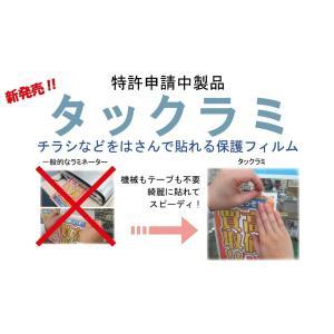 タックラミA4カバーサイズ shakou-onlineshop