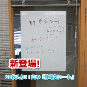 新登場 静電気シート( 白) 80cm×60cm 10枚入 税込2,000円 限定500セット|shakou-onlineshop