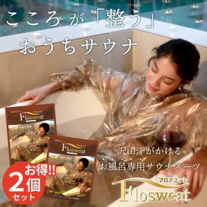 2個セット ダイエット サウナスーツ フロスエッ...の商品画像