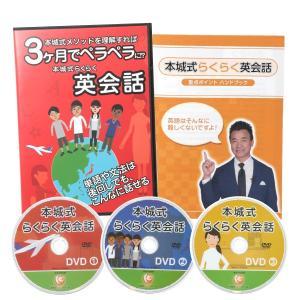 3ヶ月でペラペラに?! 本城式 英会話 DVD セット 本城式 英会話スクールのノウハウをDVDに本...