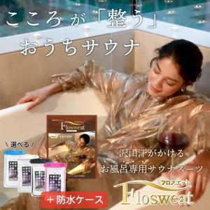 発汗 ダイエットお風呂サウナスーツ スマホ 防水...の商品画像