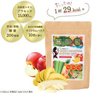 グリーンスムージー ワールドスリム 酵素ダイエットSale 2個以上購入でシェーカー おまけスムージー付