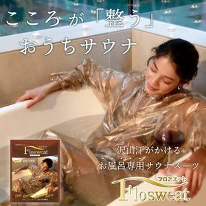 お風呂ダイエットサウナスーツ フロスエット iphone 防...