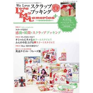 [LoveMyMemories] ラブマイメモリーズ+(プラス)Vol.6(2016年冬-2017年春号)