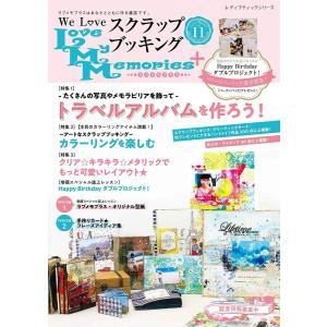 [LoveMyMemories] ラブマイメモリーズ+(プラス)Vol.11(2019年夏-2019秋号) shalala-mart
