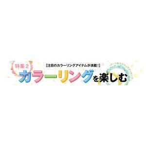 [LoveMyMemories] ラブマイメモリーズ+(プラス)Vol.11(2019年夏-2019秋号) shalala-mart 03