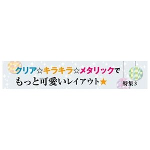 [LoveMyMemories] ラブマイメモリーズ+(プラス)Vol.11(2019年夏-2019秋号) shalala-mart 04