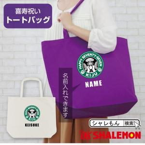 喜寿祝いのバッグです。 お買い物などのお出掛に便利な、大きなサイズのトートバッグです。   Lサイズ...