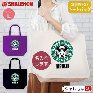 傘寿祝いのバッグです。 お買い物などのお出掛に便利な、大きなサイズのトートバッグです。   Lサイズ...