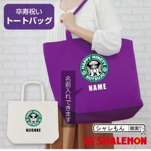 卒寿祝いのバッグです。 お買い物などのお出掛に便利な、大きなサイズのトートバッグです。   Lサイズ...