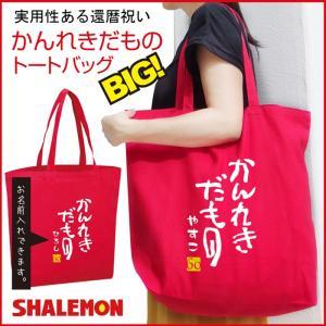 還暦祝い バッグです。お買い物などのお出掛に便利な、大きなサイズのトートバッグです。 Lサイズ メイ...