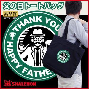 父の日 プレゼント ( パイプ と ビール カフェ トートバッグ ) ギフト コーヒー 珈琲 バッグ 鞄 かばん カバン 父の日ギフト 男性|shalemon