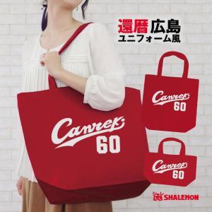 還暦 父 母 還暦祝い トートバッグ (canreki 60 トートバッグ) 男性 女性 ギフト プ...