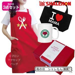 母の日 プレゼント ( ギフトBOX 3点アソート ) ママ カーネーション 母 おもしろ レディース/A10|shalemon
