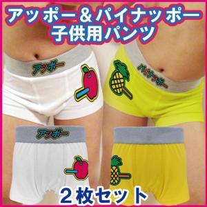 PPAP キッズ おもしろ ボクサーパンツ (白・黄2枚セット) 男の子 女の子 面白 雑貨 子供 パンツ 下着 プレゼント シャレもん|shalemon