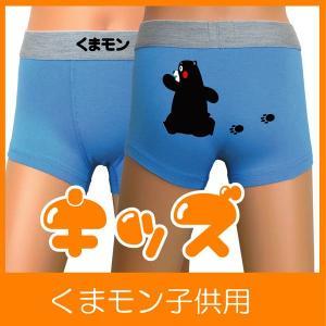 くまモングッズ・キッズボクサーパンツ(青)(綿)ぬいぐるみみたいなくまもん子供用下着(男児・女児兼用)/G5/ シャレもん|shalemon
