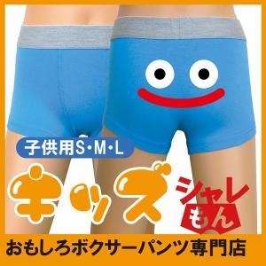 男児女児ニコニコボクサーパンツ(青)(コットン)(キッズ用)おもしろ雑貨プレゼント用パンツ RPG・スマイル好きに! /E3/ シャレもん shalemon
