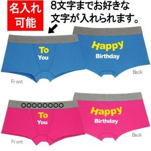 誕生日プレゼント メンズ 男性 名入れ ボクサーパンツ (青)(ピンク)(コットン) ハッピーバースデー 子供 キッズ (PKY) シャレもん|shalemon