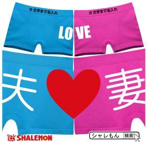 結婚祝い おもしろ プレゼント ペア 名入れ 送料無料 つながるハート ボクサーパンツ  (青)(ピンク)(コットン) オリジナル /I4/(PKY) シャレもん|shalemon
