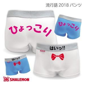 流行語 2018年  ( 選べる2色 ひょっこり ) ボクサーパンツ 男性 下着 おもしろ雑貨 グッズ おもしろTシャツ & パンツ 専門店 シャレもん|shalemon