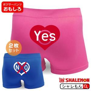 結婚祝い YES・NO下着2枚セット(青)(ピンク)(綿)結婚式二次会景品に!ご夫婦の必需品イエスノーパンツ(ユニセックス)シャレもん/G9/ シャレもん|shalemon