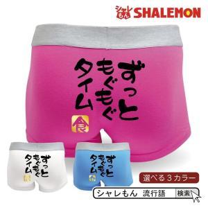 流行語 2018年  ( 選べる3色 ずっともぐもぐタイム ) ボクサーパンツ 男性 下着 おもしろ雑貨 グッズ|shalemon
