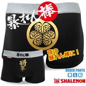 ボクサーパンツ おもしろ(黒)(綿)暴れん棒将軍 雑貨 和柄 パンツ プレゼント/B8/ シャレもん|shalemon