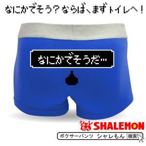 ボクサーパンツ おもしろ (青)(綿)まものがあらわれた おもしろい ジョーク 下着 ボクサーブリーフ  /E3/ シャレもん|shalemon