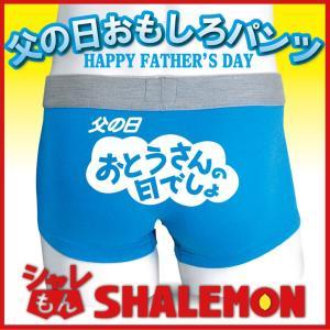 おもしろ ボクサーパンツ メンズ 男性下着 おとうさんといっしょ プレゼント ギフト /E10/ シャレもん shalemon