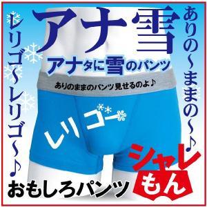 レットイットゴーパンツ(青)(綿) おもしろ雑貨 )/E4/ シャレもん|shalemon