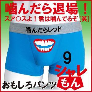 サッカーボクサーパンツ(青)(コットン)スアレス・ウルグアイ パロディ ユニフォームおもしろ雑貨下着・ボクサーパンツ 綿/E7/ シャレもん|shalemon