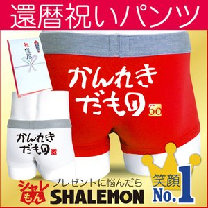 還暦祝い 男性 女性 プレゼント 贈り物 選べるカラー 赤と白 かんれきだもの パンツ ちゃんちゃんこ Tシャツ/A3E/ シャレもん|shalemon